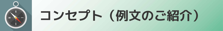 コンセプト(例文のご紹介)